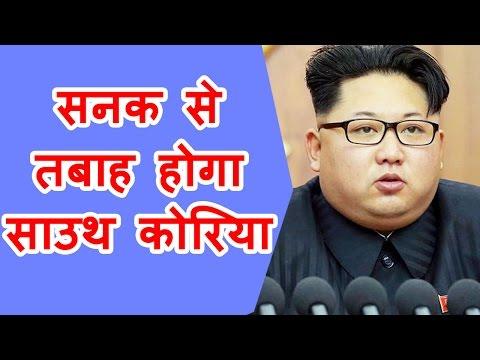 SOUTH KOREA को NUCLEAR से तबाह करने में जुटा NORTH KOREA