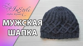 Мужская шапка спицами. Мастер-класс (How to Knit a Hat)