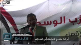 مصر العربية | أبو العلا: نختلف مع الإخوان ونتبرأ من العنف والدم