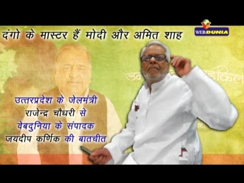 Interview with UP Jail Minister Rajendra Chaudhary
