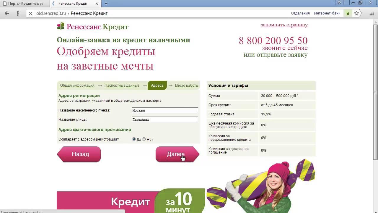 онлайн заявка на кредит ренессанс банк xiaomi