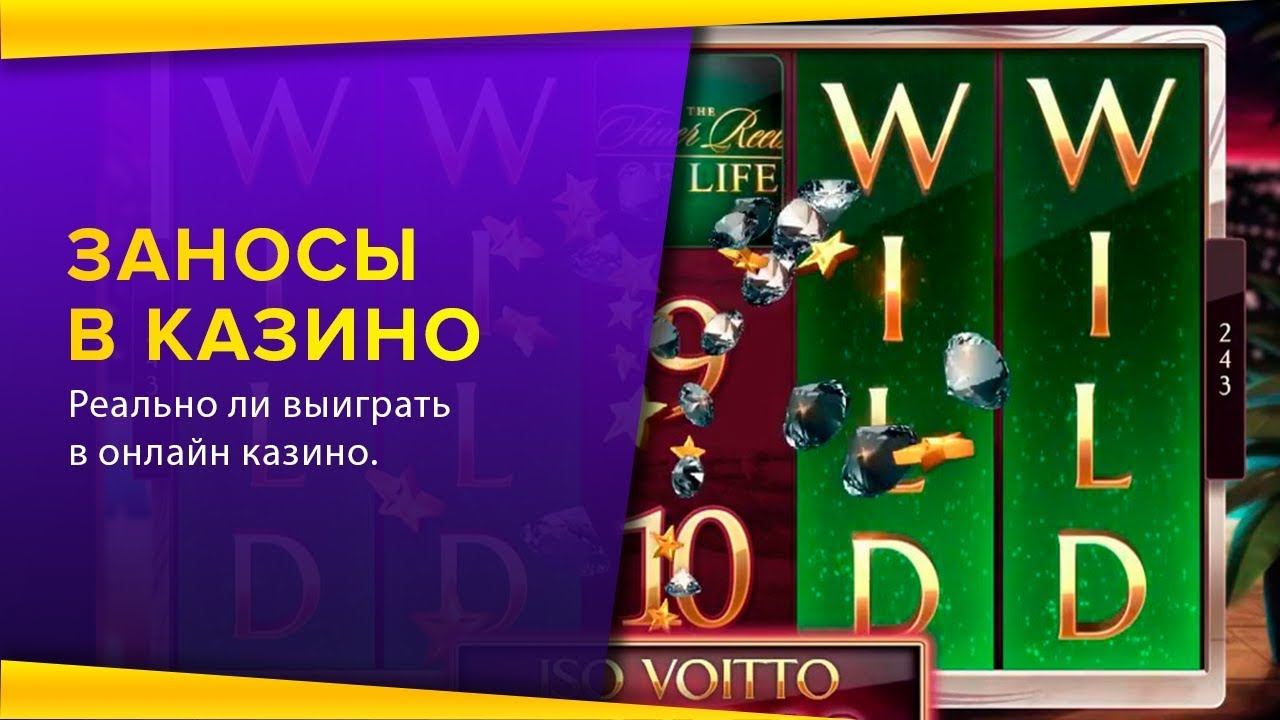 Выиграть в онлайн казино - реально ли это на сегодняшний день и какие способы существуют.Как обыграть казино, стратегии и тактики игры.А также отзывы игроков.Стерлитамак