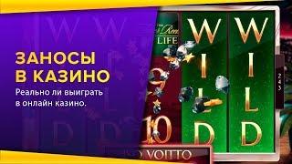 Казино Плей Фортуна большой выигрыш! Реально ли выиграть в онлайн казино.