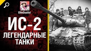 ИС-2 - Легендарные танки №3 - от EliteDualistTv [World of Tanks]
