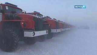 Пожарные Якутии получили новые автомобили