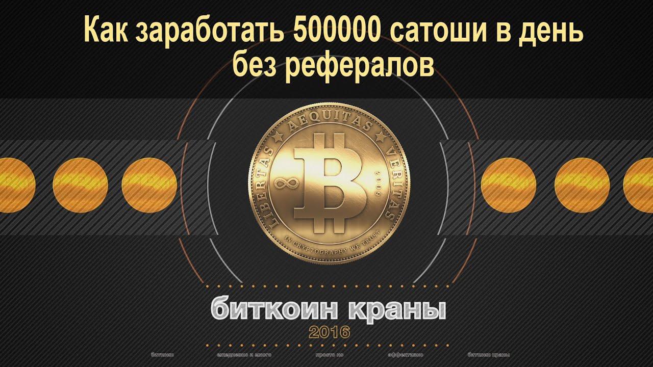 Возможно ли заработать 1 биткоин за неделю без рефералов сколько можно было заработать форекс