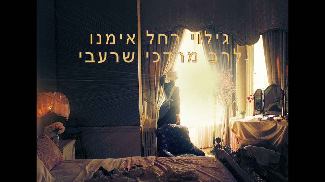 רחל אימנו מתגלה לרב מרדכי שרעבי   הרב שמואל שמואלי