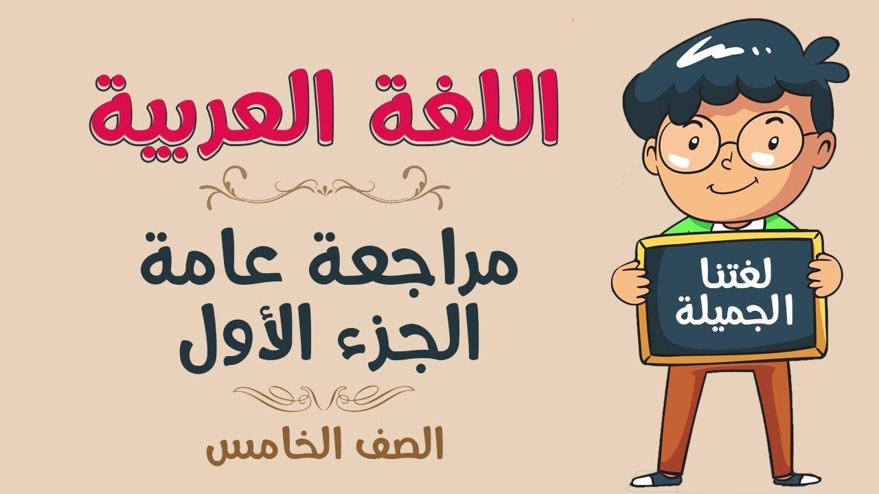 de545859adeb7 اللغة العربية