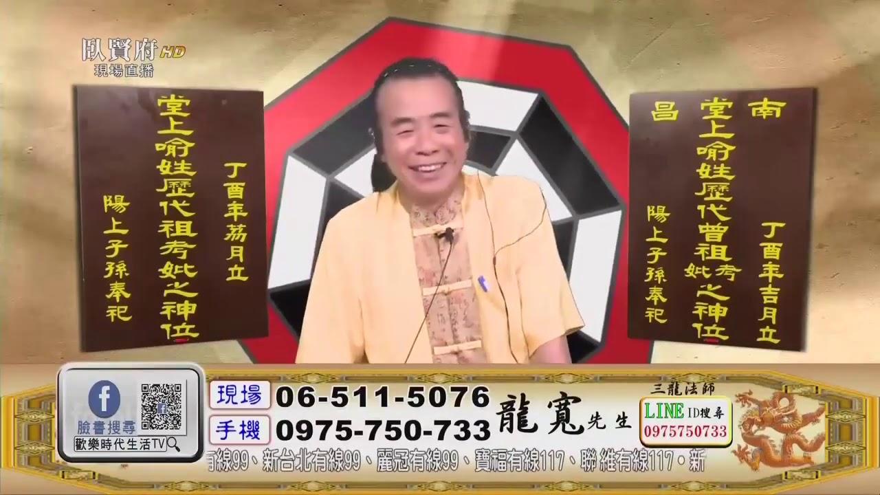 關廟區臥賢府 農曆七月辦公媽 解說2020 08 20 - YouTube