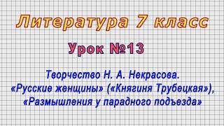 Литература 7 класс (Урок№13 - Творчество Н. А. Некрасова. «Русские женщины» («Княгиня Трубецкая»)