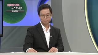 [성공패스워드! 국가자격증 170212] 종자기사