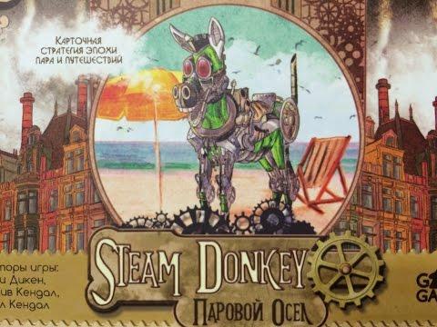 Распаковка настольной игры Паровой Осёл (Steam Donkey)