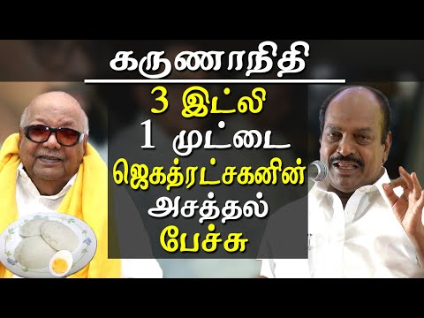 jagathratchagan speech on karunanidhi 3 idlis and an egg Jagathratchagan tamil news      For More tamil news, tamil news today, latest tamil news, kollywood news, kollywood tamil news Please Subscribe to red pix 24x7 https://goo.gl/bzRyDm red pix 24x7 is online tv news channel and a free online tv