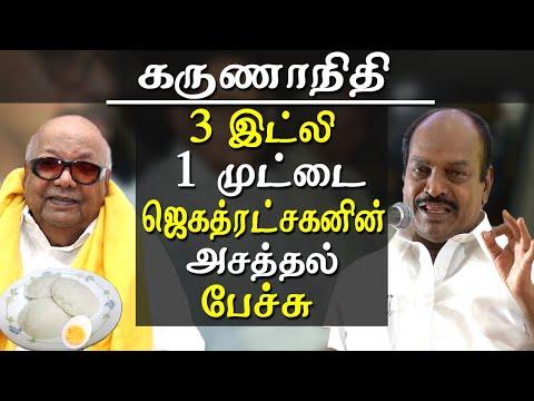 jagathratchagan speech on karunanidhi 3 idlis and an egg Jagathratchagan tamil news      For More tamil news, tamil news today, latest tamil news, kollywood news, kollywood tamil news Please Subscribe to red pix 24x7 https://goo.gl/bzRyDm red pix 24x7 is online tv news channel and a free online tv