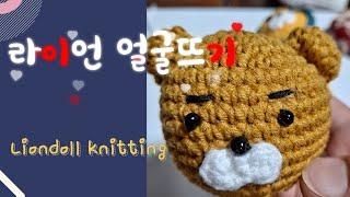 3.라이언인형 뜨기...Liondoll knitting