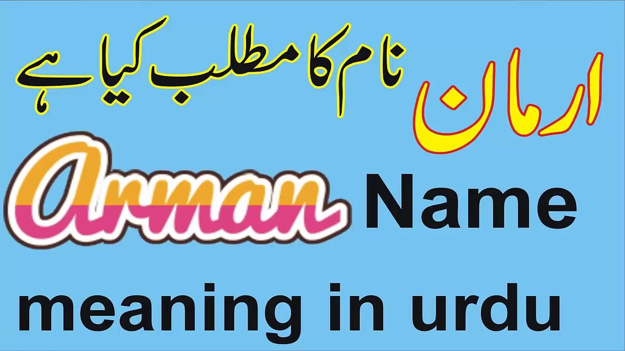 arman Name Meaning arman naam ka matlab kya hai in Urdu by pakistan tv