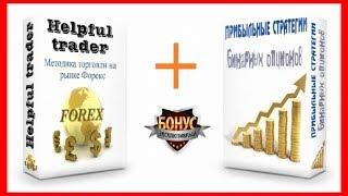Методика для Форекс и Бинарных Опционов Helpful | Методика Бинарных Опционах