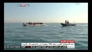 خفر السواحل الليبي ينقذ 150 مهاجراً في طريقهم إلي روما