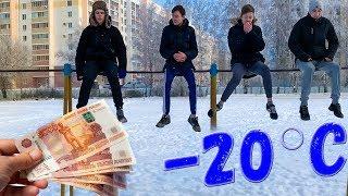 Кто Последний Останется Сидеть На Турнике В Мороз Получит 50000 Рублей Челлендж