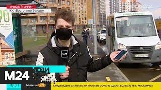 Почему москвичи нарушают социальную дистанцию - Москва 24