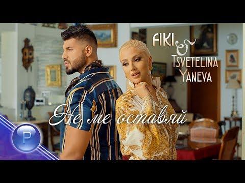 FIKI & TSVETELINA YANEVA - NE ME OSTAVYAY / Фики и Цветелина Янева - Не ме оставяй, 2019