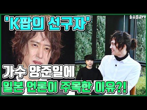 【ENG】'K팝의 선구자' 가수 양준일에 일본 언론이 주목한 이유?! Japanese Media 'K-pop Pioneer' Singer Yang Joon-il?! 돌곰별곰TV