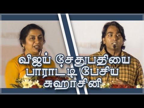 Vijay Sethupathi Mannerism Revealed By Suhasini Maniratnam At Chennai International Film Festival
