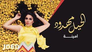 أمينة - الحيل مهدود | 2019 | Amina - Alheel Mahdood