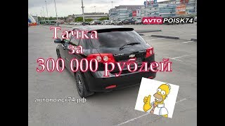 Что купить за 300 000 рублей? Chevrolet Lacetti. Автопоиск74.рф(, 2017-06-04T09:49:14.000Z)