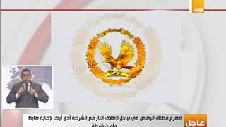 بالفيديو.. الأجهزة الأمنية بالجيزة تتمكن من تصفية مسلح بأوسيم