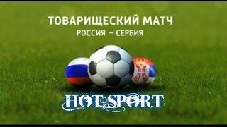 сербия 1:1 Россия! Товарищеские матчи 2016! Обзор матча!
