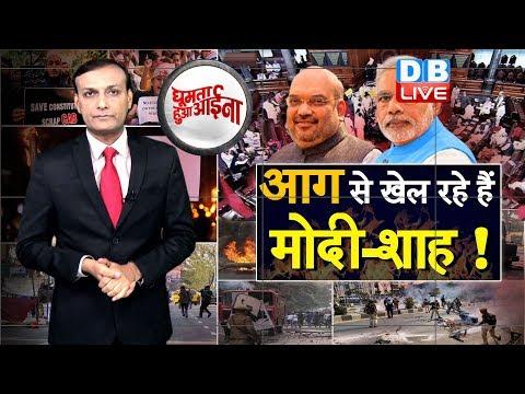 News of the week   क्या देश के संविधान को बदल देना चाहते हैं Modi और Amit Shah? #GHA   #DBLIVE