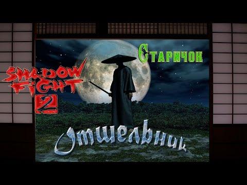 Новые Боссы shadow fight 2 выпуск 2 Старичок ОТШЕЛЬНИК