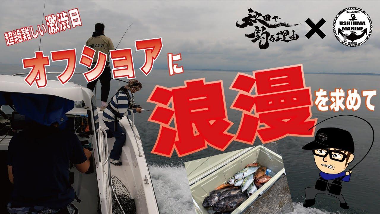 【秋田釣り】超絶難しい激渋日 オフショアにロマンを求めて