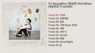 앨범 : 2nd album [유승우2] 아티스트 yu seungwoo (유승우) 발매일 2019.05.08