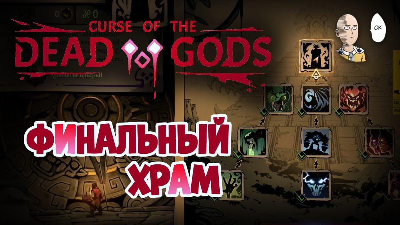 Финальный смешанный храм в игре! Смотрим концовку! | Curse of the Dead Gods #15