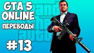 GTA 5 Online Смешные моменты 13 (приколы, баги, геймплей)
