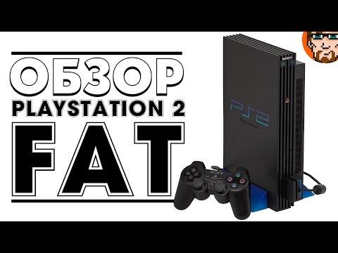 (ОБЗОР) Sony Playstation 2 Fat | Любимая консоль | MuxaHuk