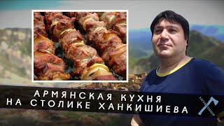 Армянская кухня на столике Ханкишиева