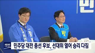 민주-통합 대전 후보, 선대위·합동 공약 세몰이/대전M…