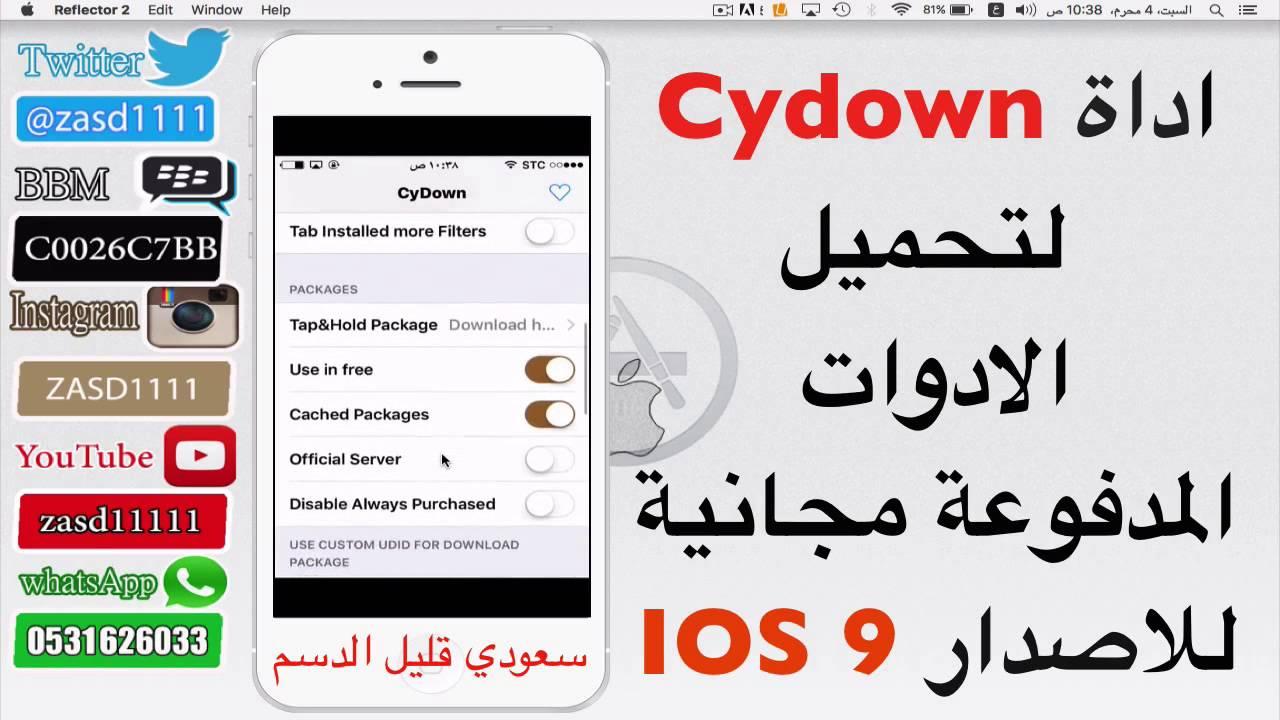 cydown ios 9