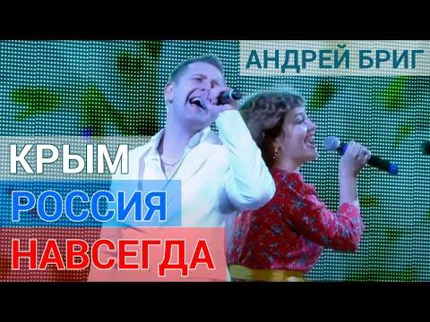 Симферополь 18 03 2016. Андрей Бриг