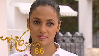 Adara Deasak | Episode 66 | ITN Thumbnail