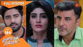 Kannana Kanne - Ep 184 | 17 June 2021 | Sun TV Serial | Tamil Serial