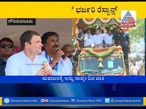 Karnataka Elections: Watch Rahul Gandhi Conducts Roadshow In Gauribidanur