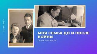 Моя семья до и после войны 1941/1945, Белоногов А.
