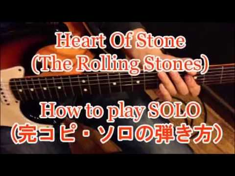 Heart Of Stone(The Rolling Stones)/Guitar lesson - How to play Guitar SOLO /完コピ・ソロの弾き方の解説