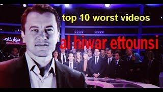 عشرة أدلّة على انحطاط قناة الحوار التونسي