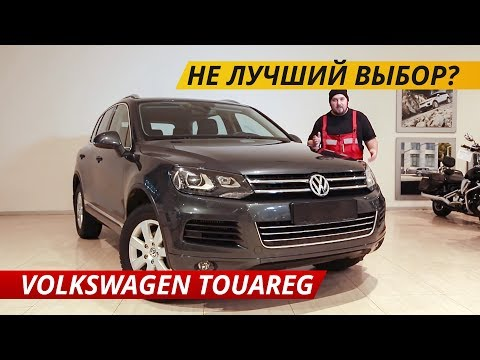 Новый уровень надежности? Volkswagen Touareg   Подержанные автомобили
