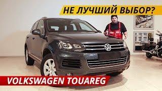 Новый уровень надежности? Volkswagen Touareg | Подержанные автомобили